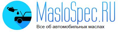 МаслоСпец.ру все о маслах для автомобилей